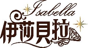 伊莎貝拉珠寶精品館